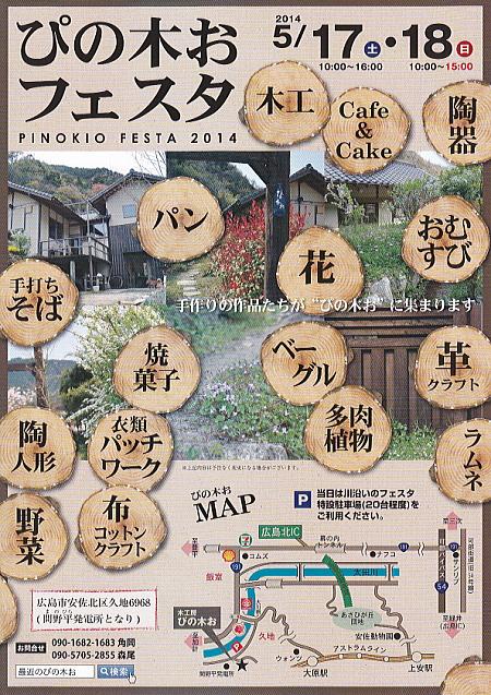 pinokio01.jpg