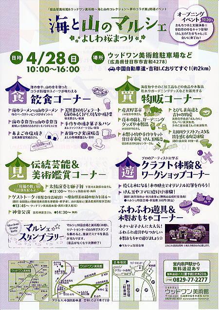 yosiwa02.jpg